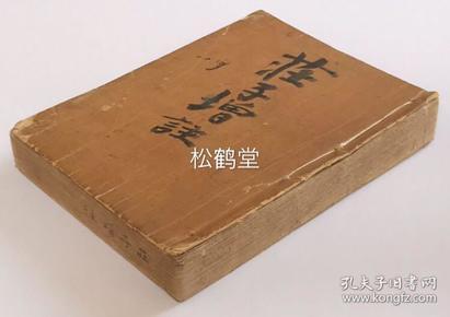 《庄子增注》1册全,和刻本,汉文,明治26年,1893年版,内含《内篇》,《外篇》,《杂篇》全,日本岩井文于原文之后注释注解,见解独到,我国道家重要典籍。