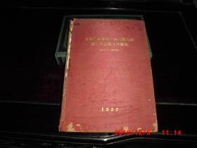中共广东省第一届代表大会第二次会议文件汇集 (精装  1957年印)