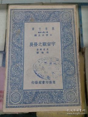 万有文库:宇宙观之发展(民国二十四年初版)