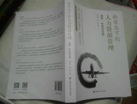 弘骥智库·企业持续成功系列丛书·新常态下的人力资源管理:战略体系和实践