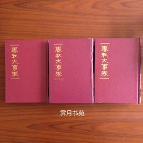 銆婃槬绉嬪ぇ浜嬭〃銆嬶紙鍏ㄤ笁鍐岋級锛�93骞�1鐗�1鍗� 浠呭嵃1500鍐岋級