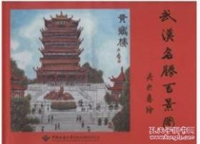 武汉名胜百景图