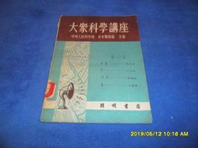 大众科学讲座(第一集)1951年初版
