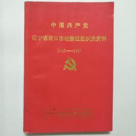 中国共产党辽宁省营口市站前区组织史资料1945-1987