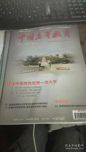 中国高等教育2014年1.2.3.4