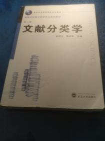 文献分类学(第二版)