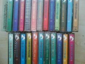 磁带  中国京剧系列演唱伴奏带24盘合售(1----13、15,----23,25,26)