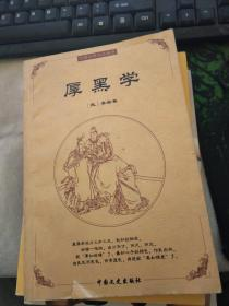 中国古典文化精华: 厚黑学
