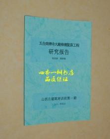 五台南禅寺大殿修缮复原工程研究报告