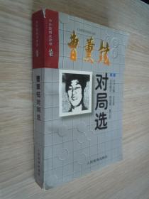 曹薰铉对局选(中外围棋名家谱丛书)大32开