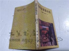 普希金爱情诗选 花城出版社 1985年10月 小32开软精装