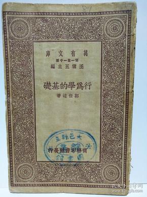 民国 四川大邑县立图书馆藏书 《行为学的基础》