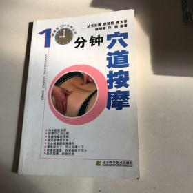 10分钟穴道按摩(健康每日10分钟丛书)