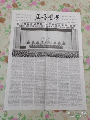 朝鲜报纸 로동신문 (2016年/9月27日)