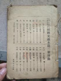 32开 高级国文读本 第二册