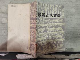 云南古佚书钞(馆藏)