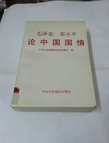 毛泽东邓小平论中国国情