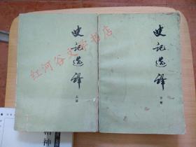 史记选译[上、下册全] ( 1976一版一印)