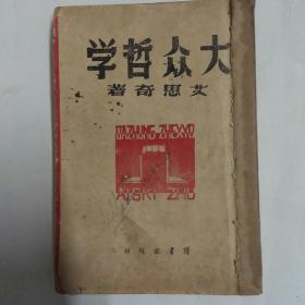 民国旧书~大众哲学 (1945年印,艾思奇著, 李公朴..主.编)