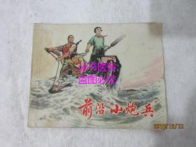 """前沿""""小炮兵""""——郁芷芳,苏诗敏绘画"""