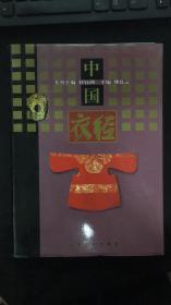中国衣经 (稀有书籍)16开精装品好