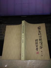 广义政治经济学·第二卷(修订版)