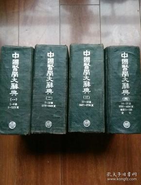 中国医学大辞典1-4 全四册(1921年一版1954年重印 上海一印)