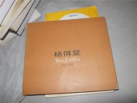 杨佴旻--1992-1999(杨佴旻水墨画展)