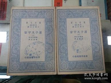 万有文库:原子及宇宙(全二册) 民国二十四年初版