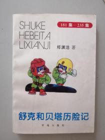 舒克和貝塔歷險記全集 (181--235集)、(236--288集)兩本合售(兩本都有鄭淵潔簽名)