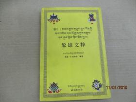 象雄文粹(藏 汉文对照)