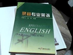 录音专业英语