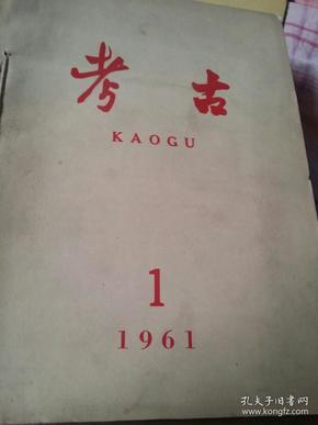 考古(1961全年12本)自订一起