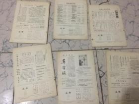 考古 1983年 第1.2.6.7.8.10.11.12期 [8期合售]