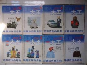 童话大王 郑渊洁作品月刊 计11本合售