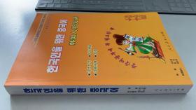 (正版现货)外国人学汉语系列:韩国人学汉语  附光盘