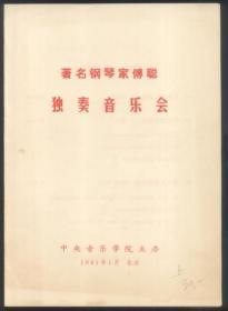 著名钢琴家傅聪:独奏音乐会(节目单)