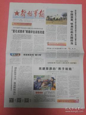 10月29日您喜欢的报---生日报纪念报:解放军报2018年10月29日《解放军报》纪念改革开放40周年,隆重推出一组特刊,10月29日第一期特刊:筑梦篇