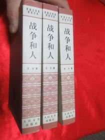 战争和人(全三册)   (茅盾文学奖获奖书系)