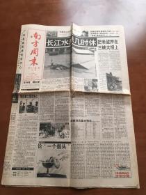 南方周末报1996.08.09第652期 13版  长江水患几时休 奥林匹克精神无处不在 广州公交站扼待调整