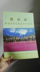 贵州省黄平县加巴民族小学史(1936-2006)