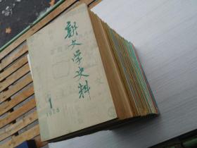 新文学史料  1978年总第一期至1991年第四期总第53期,共计30本合售,见描述