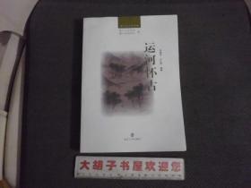 镇江水文化笔谈<<运河怀古>>