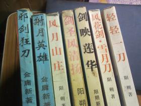 风流老顽童、双剑盟、蛮花香妃(3本合售)