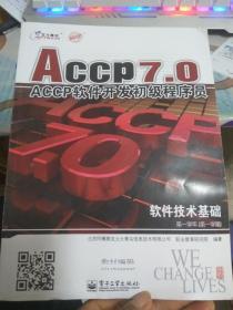 北大青鸟ACCP7.0 软件开发初级程序员 (第一学年第二学期)