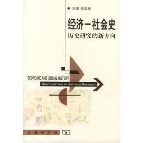 经济:社会史论丛