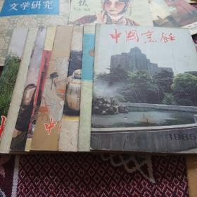 中国烹饪(1983年1.3.4.5.6期,1984年3期,1985年2.7期,1987年11期  共9本)