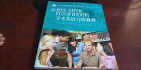 學術英語寫作教程