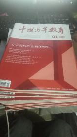 中国高等教育2016年1-20.22.23