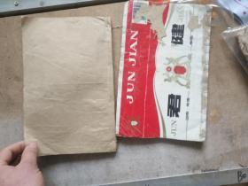 16开 木刻  论语 2册